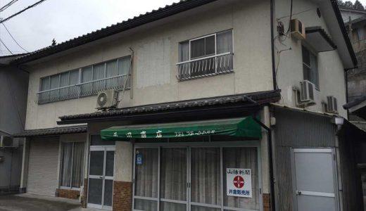 何をはじめるかはあなた次第!元新聞屋さんの店舗兼住宅 (No.67 新見市井倉)