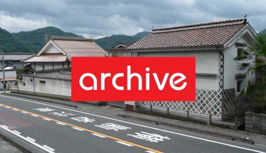 [  掲載終了しました ] 築約120年の武家屋敷跡物件。  日本庭園、茶室、蔵など何もかもがビッグスケール!