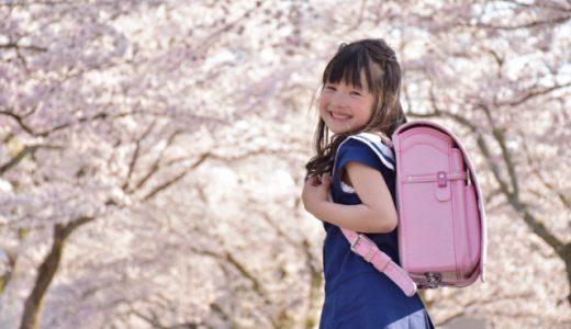にいみ子育て日記 〜小学校・こども園入学準備編〜