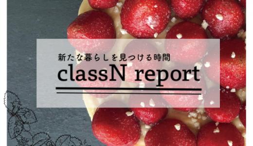 classN vol.2 オリジナルレシピの苺タルトを作ろう!