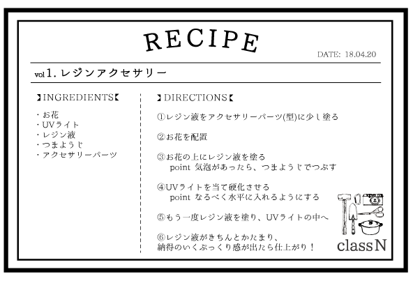 classN.vol1-レシピカード
