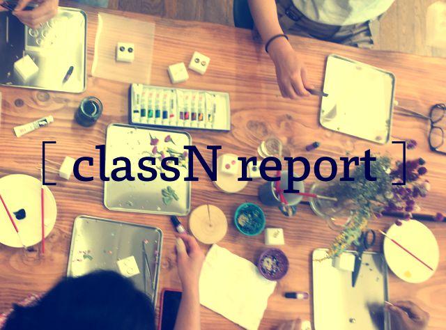 classN1レポート