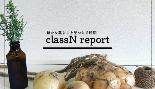 classN vol.3 麻の紐でつくるオリジナル野菜ストッカーバッグ!
