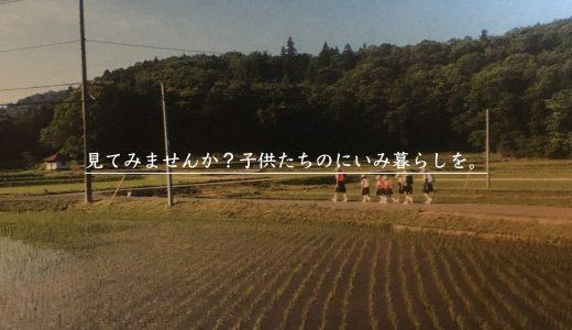 『道草を食いながらの帰り道』は昔のこと?田舎の登下校の今!