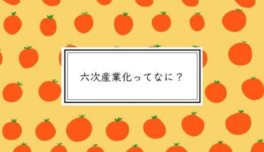 """加工品製造で農業が""""生業""""ナリワイに化ける?!"""