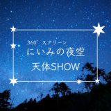 新見の天体SHOW2018