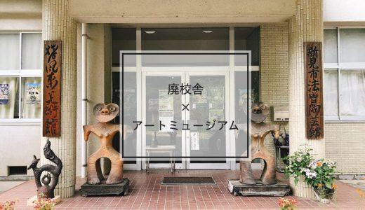 世界屈指の縄文芸術に出会える 『猪風来美術館(法曽陶芸館)』