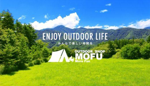 趣味が仕事に!outdoor shop MOFU