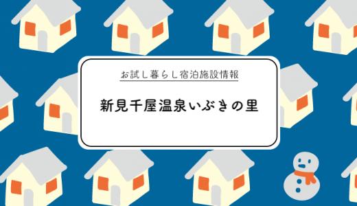 お試し暮らし宿泊施設情報 vol.1 〜 新見千屋温泉いぶきの里 〜