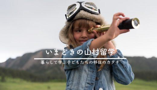 かわいい子には旅をさせろ!山村留学でココロもカラダも強い子に!