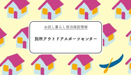 お試し暮らし宿泊施設情報 vol.3 〜 別所アウトドアスポーツセンター 〜