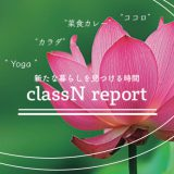 classN.vol4ヨガと菜食カレー