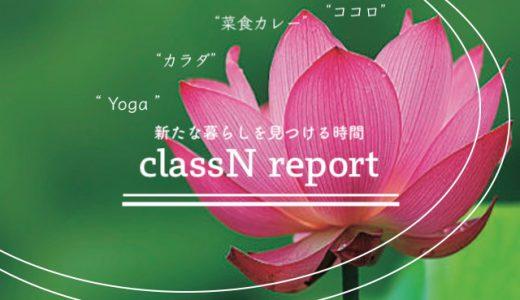 classN vol.4 インド式ヨガと菜食カレーの時間!