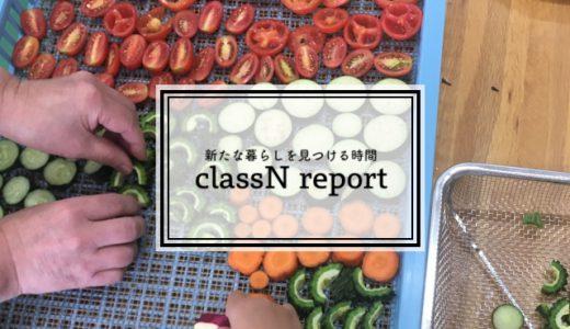 classN vol.5 みんなで集まってドライべジの時間!