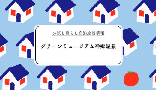 お試し暮らし宿泊施設情報 vol.2 〜 グリーンミュージアム神郷温泉 〜