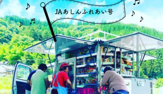 """田舎暮らしの救世主!移動スーパーマーケット""""JAあしんふれあい号""""の活躍♪"""