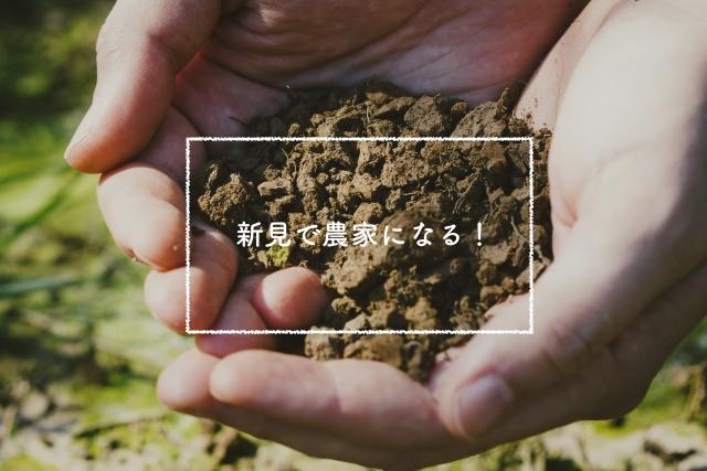 新規就農ステップ