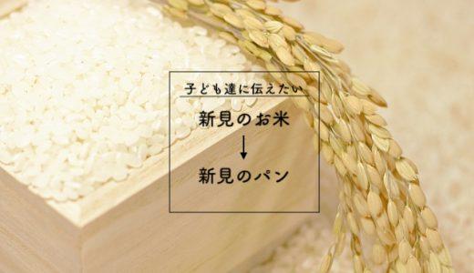 きらめき広場哲西にて親子で米粉パン作り!