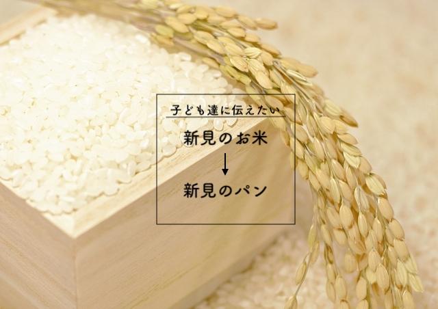 親子で米粉パン作り