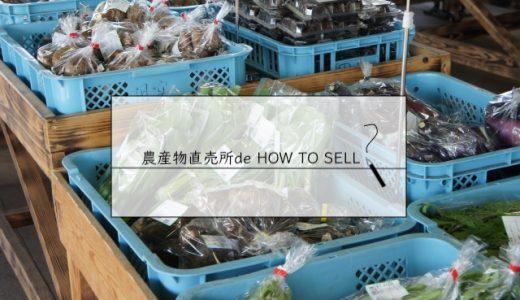 田舎暮らしの憧れ!?家庭菜園の野菜を売ってみよう!