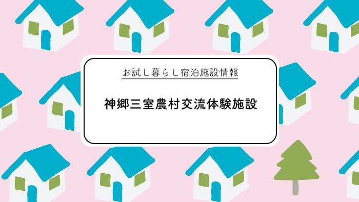 お試し暮らし支援制度-三室農村交流体験施設