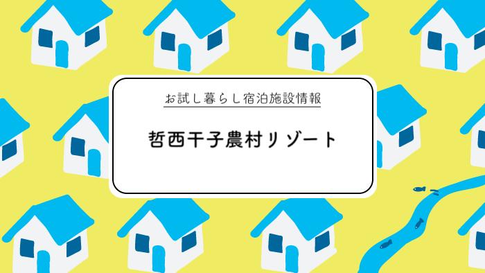 お試し暮らし哲西干子農村リゾート