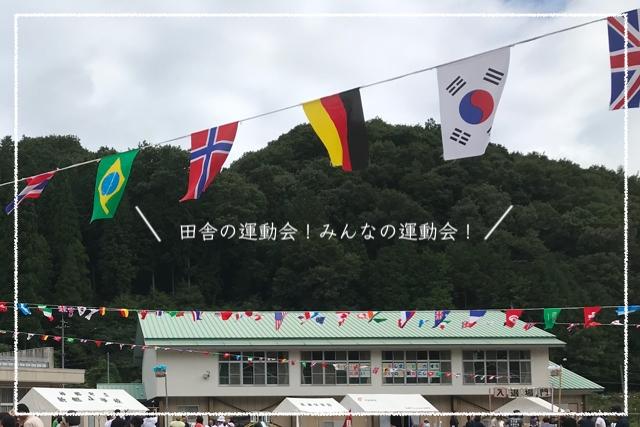 神郷北運動会