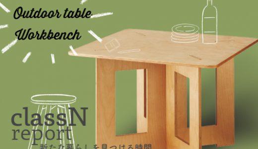 classN  vol.6 組み立て式のアウトドアテーブルを D I Y