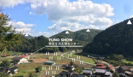 YUNO SHOW/ 新見市移住交流支援センターってどこにあるの?