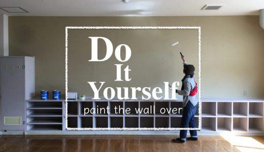 DIYでやってみたいことナンバー1!お部屋の壁のペンキ塗りをやってみた
