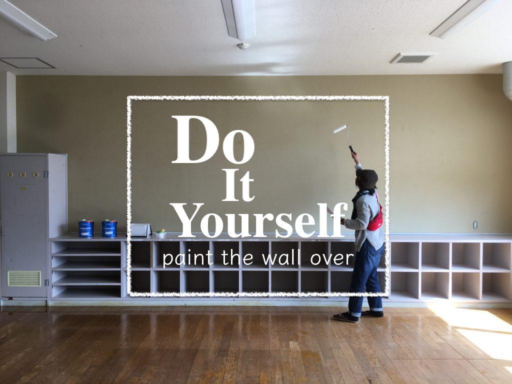 DIYペンキ塗り