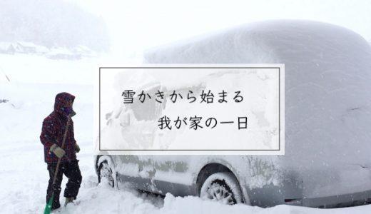 冬到来!雪のある暮らしとはどんなものでしょう?