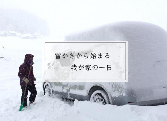 雪のある暮らし