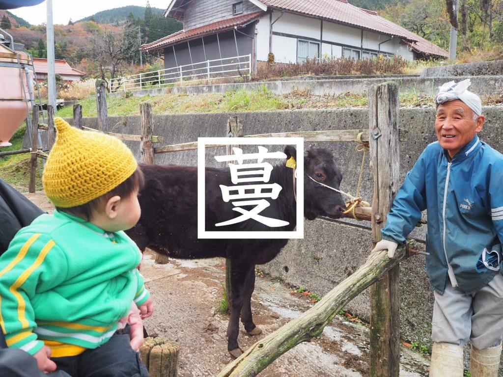 竹の谷蔓牛