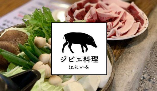 """""""味の庄伯備""""で食した新見の味!猪料理!"""