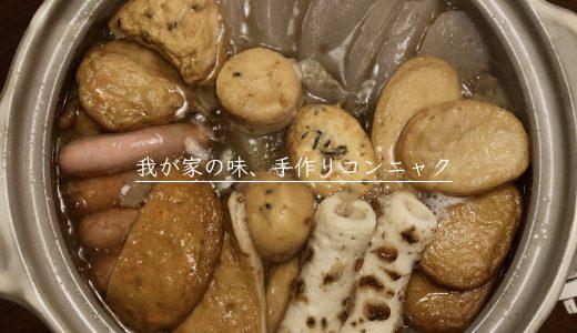 畑のコンニャク芋から自家製コンニャクに挑戦!
