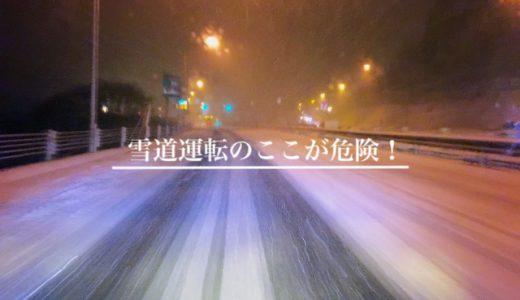雪道運転の注意点と運転のコツ、必須アイテムをお伝えします!