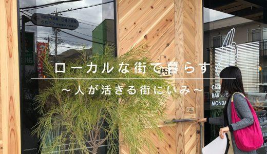 ローカルな街暮らし  後編  〜人が活きる街〜