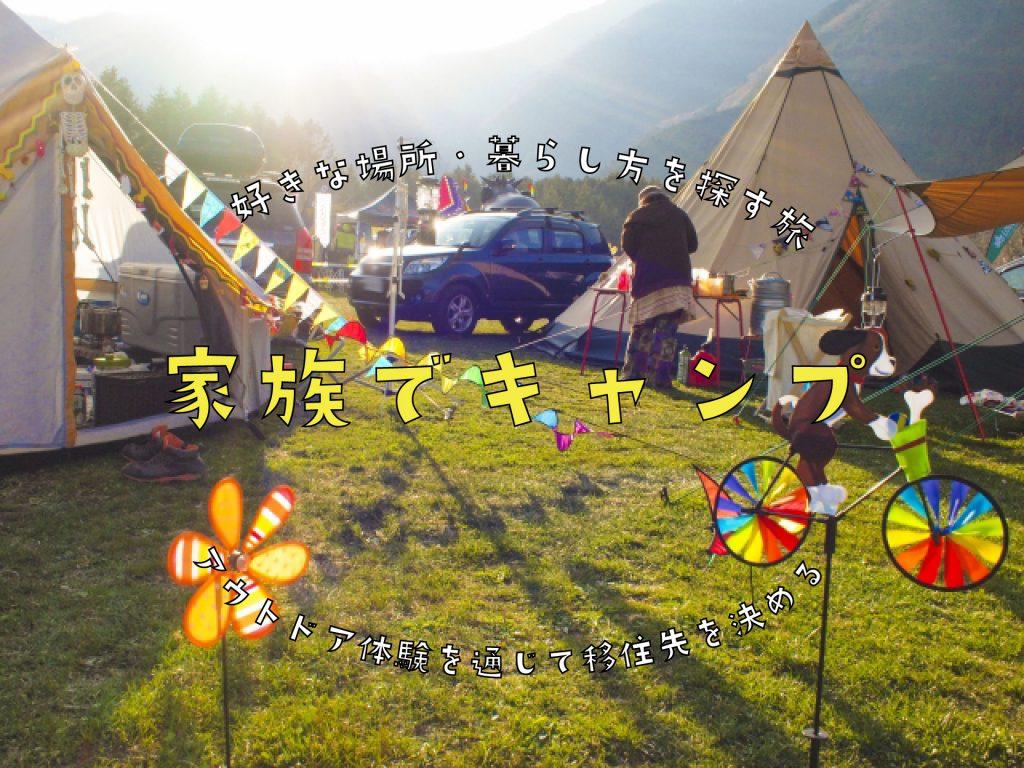 家族でキャンプ