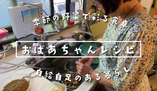 おばあちゃんレシピ  〜あずきと栗の炊き込みご飯・季節野菜と鶏肉の煮物〜