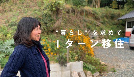 移住体験談  I ターン「暮らしをまっとう出来る田舎へ」