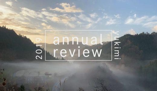 岡山6年目。ローカルコミュニティが益々好きになった2019