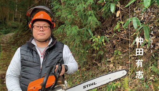 森を守り、新見の林業を支える人。仲田有志さん