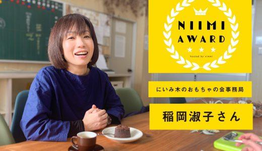 木育による地域活性化を影で支える女性、稲岡淑子さん