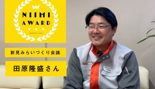 子どもたちへまちの魅力を伝えるパイプ役、田原隆盛さん