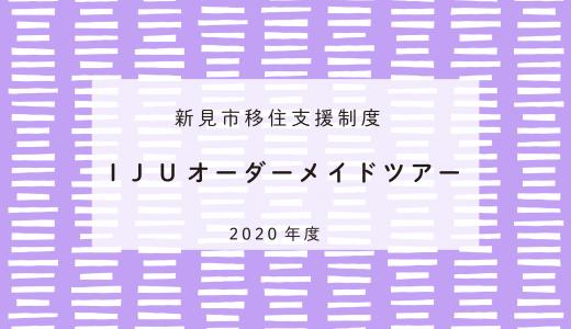 にいみを体感しよう! 〜新見市IJUオーダーメイドツアー〜