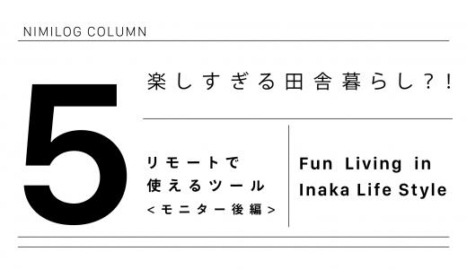 楽しすぎる田舎暮らし?! vol.5  リモートワークで使うと便利なモニター 〜後編〜