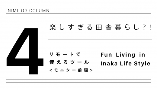 楽しすぎる田舎暮らし?! vol.4 リモートワークで使うと便利なモニター 〜前編〜