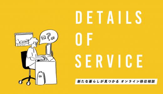 移住オンラインサービス「START」って、どんな相談ができるの?