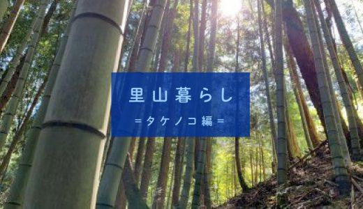 里山の暮らしの楽しみ 〜タケノコ編〜